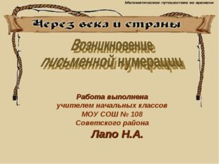 Работа выполнена учителем начальных классов МОУ СОШ № 108 Советского района Л