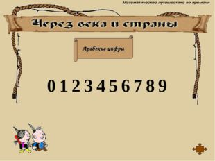 Арабские цифры 0123456789