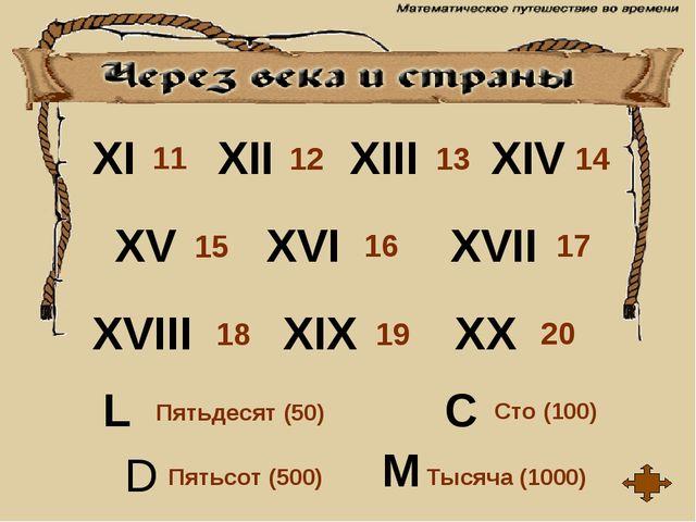 XI XII XIII XIV XV XVI XVII XVIII XIX XX M D C L Сто (100) Пятьсот (500) Тыся...