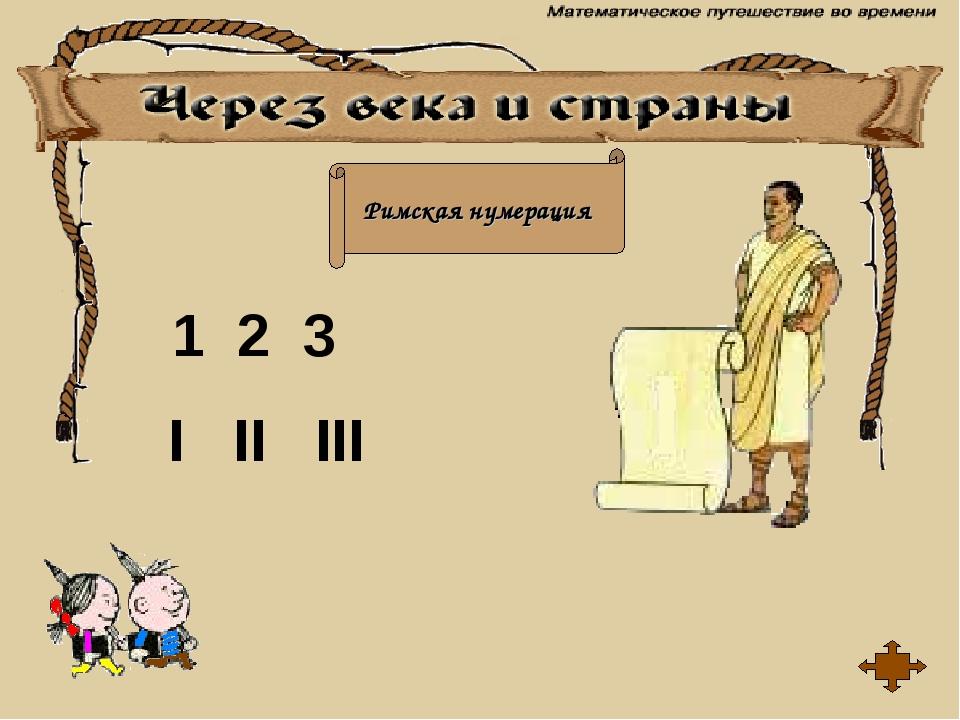 Римская нумерация 1 2 3 I II III
