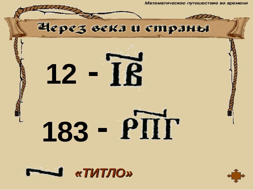 12 183 - - «ТИТЛО»