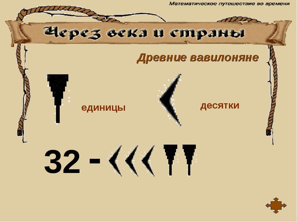 единицы десятки 32 - Древние вавилоняне