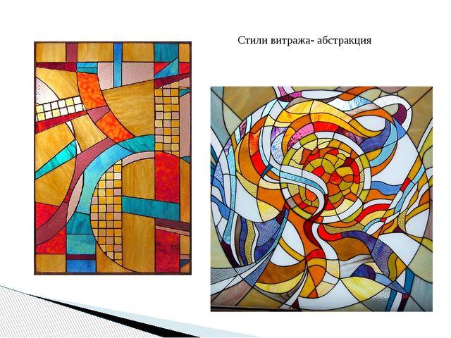 Стили витража- абстракция