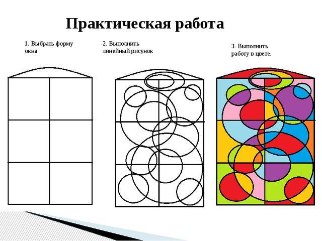 Практическая работа 1. Выбрать форму окна 2. Выполнить линейный рисунок 3. Вы...