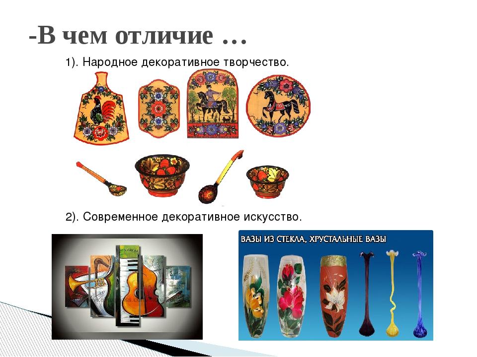 -В чем отличие … 2). Современное декоративное искусство. 1). Народное декорат...