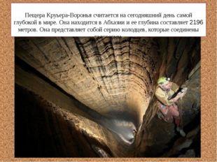 Пещера Круьера-Воронья считается на сегодняшний день самой глубокой в мире.