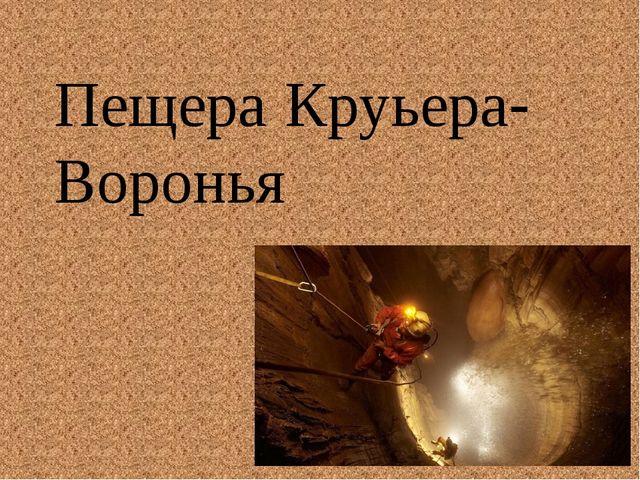 Пещера Круьера-Воронья