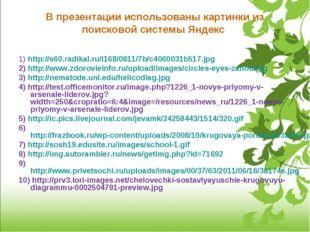 В презентации использованы картинки из поисковой системы Яндекс 1) http://s60