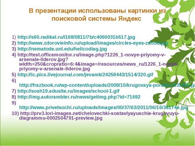 В презентации использованы картинки из поисковой системы Яндекс 1) http://s60...