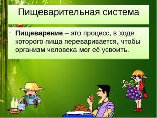 Пищеварительная система Пищеварение– это процесс, в ходе которого пища перев