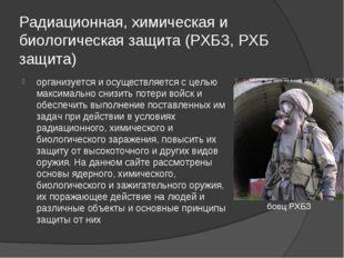 Радиационная, химическая и биологическая защита (РХБЗ, РХБ защита) организует