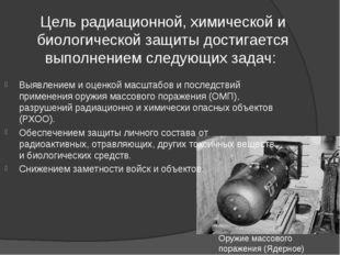Цель радиационной, химической и биологической защиты достигается выполнением