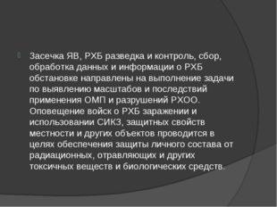 Засечка ЯВ, РХБ разведка и контроль, сбор, обработка данных и информации о РХ