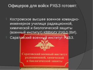 Офицеров для войск РХБЗ готовят: Костромское высшее военное командно-инженерн