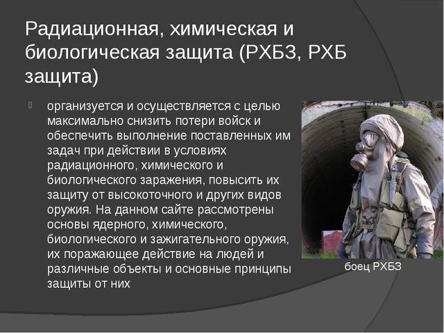 Радиационная, химическая и биологическая защита (РХБЗ, РХБ защита) организует...