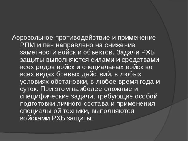 Аэрозольное противодействие и применение РПМ и пен направлено на снижение зам...