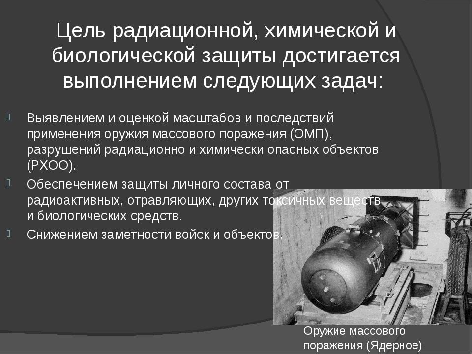 Цель радиационной, химической и биологической защиты достигается выполнением...