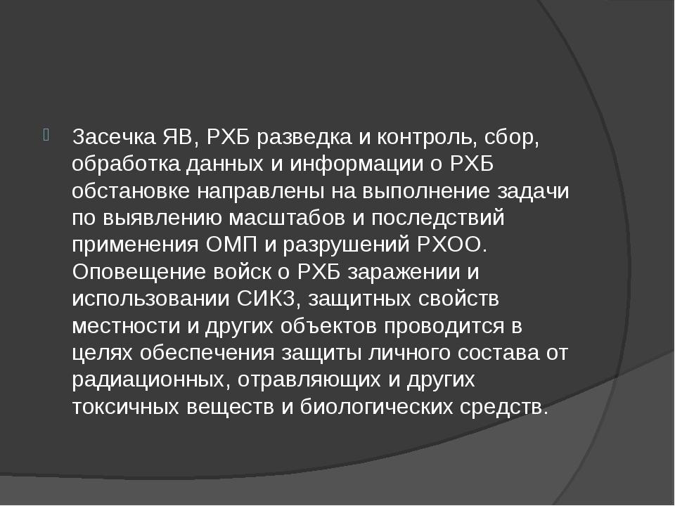 Засечка ЯВ, РХБ разведка и контроль, сбор, обработка данных и информации о РХ...