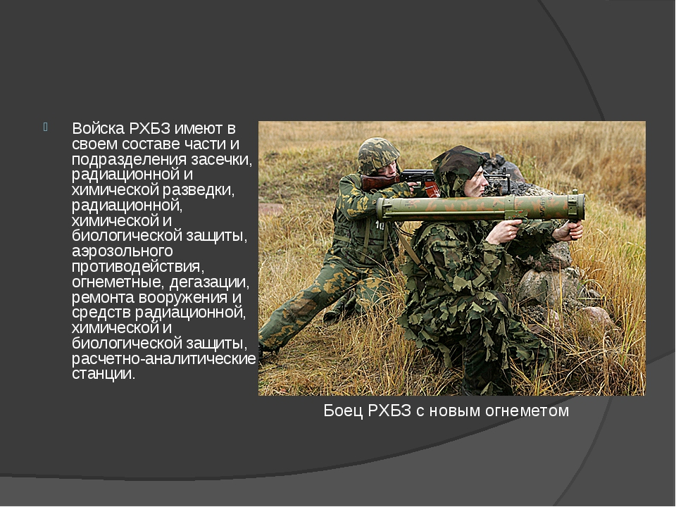 Войска РХБЗ имеют в своем составе части и подразделения засечки, радиационной...