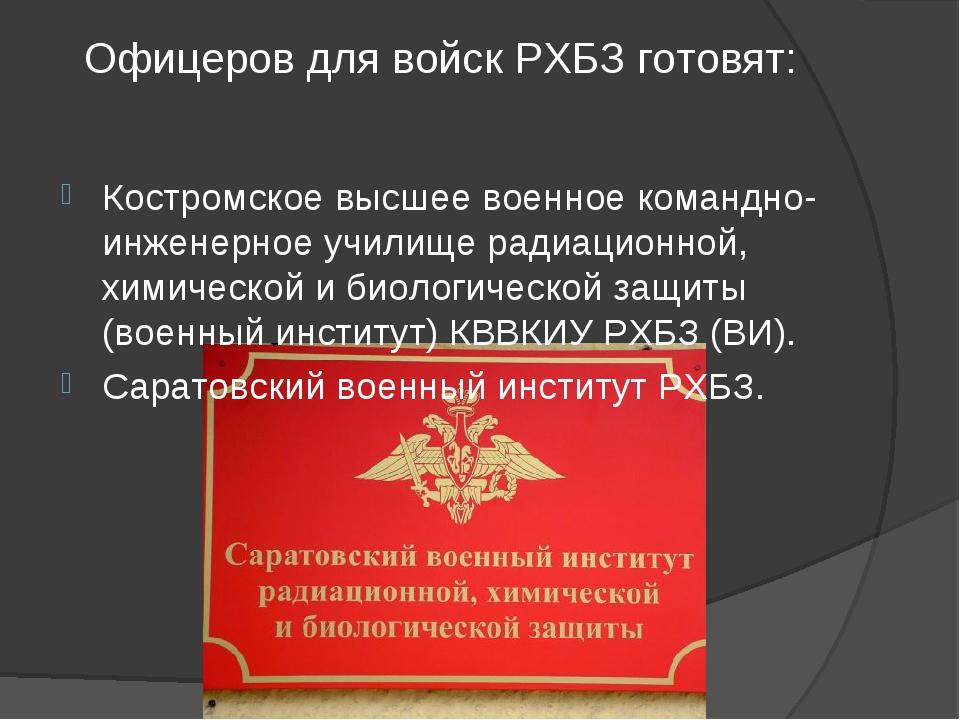 Офицеров для войск РХБЗ готовят: Костромское высшее военное командно-инженерн...