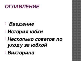 Введение История юбки Несколько советов по уходу за юбкой Викторина ОГЛАВЛЕНИЕ