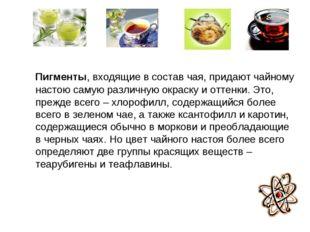 Пигменты, входящие в состав чая, придают чайному настою самую различную окра