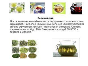 Зеленый чай После завяливания чайные листы подсушивают и только потом скручив