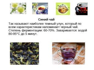 Синий чай Так называют наиболее темный улун, который по всем характеристикам