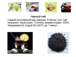 Черный чай Самый популярный вид заварки. В Китае этот чай называют «красным».