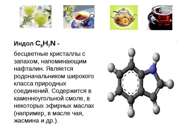Индол C8H7N - бесцветные кристаллы с запахом, напоминающим нафталин. Являетс...