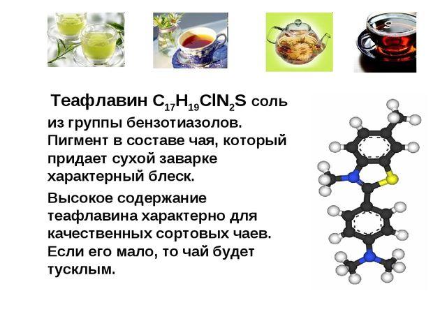 Теафлавин C17H19ClN2S соль из группы бензотиазолов. Пигмент в составе чая, к...