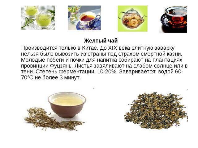 Желтый чай Производится только в Китае. До XIX века элитную заварку нельзя бы...