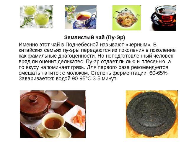 Землистый чай (Пу-Эр) Именно этот чай в Поднебесной называют «черным». В кита...