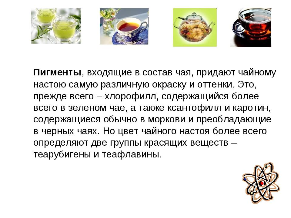 Пигменты, входящие в состав чая, придают чайному настою самую различную окра...