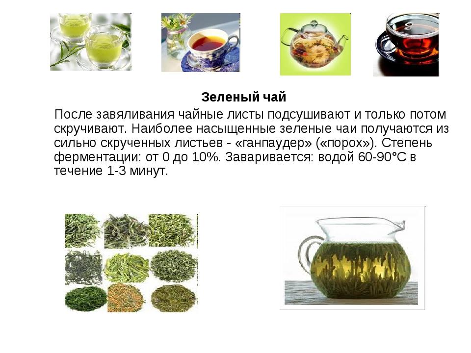 Зеленый чай После завяливания чайные листы подсушивают и только потом скручив...