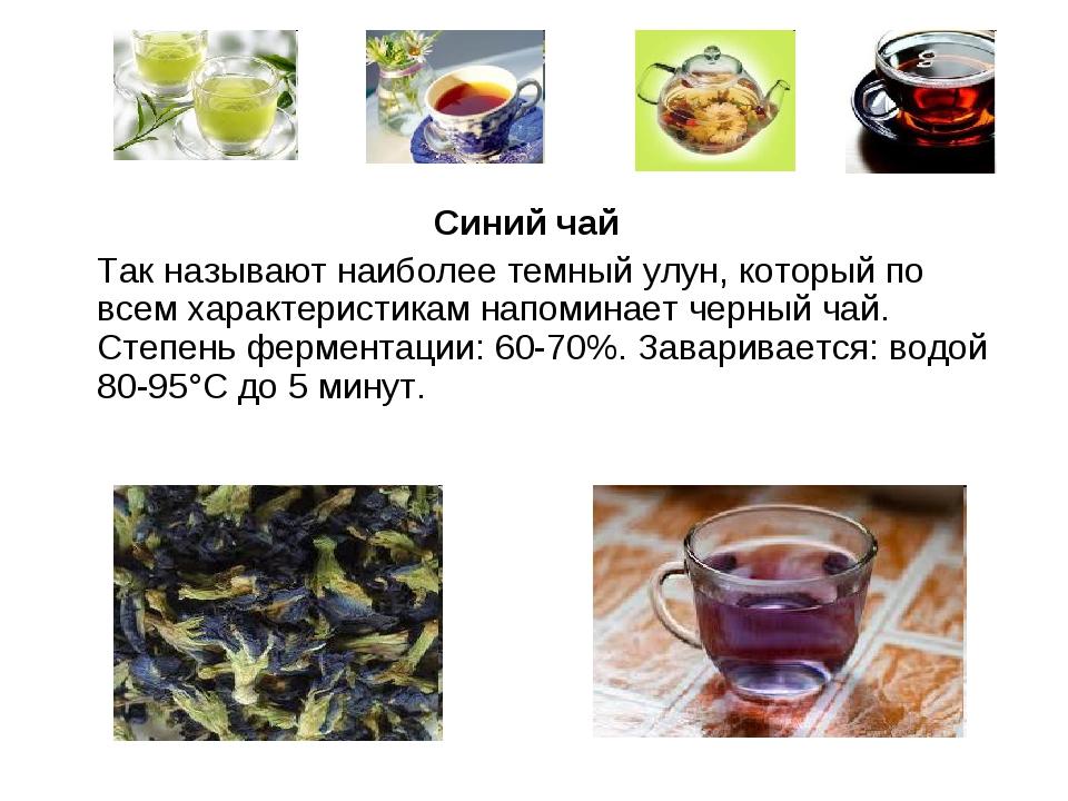 Синий чай Так называют наиболее темный улун, который по всем характеристикам...