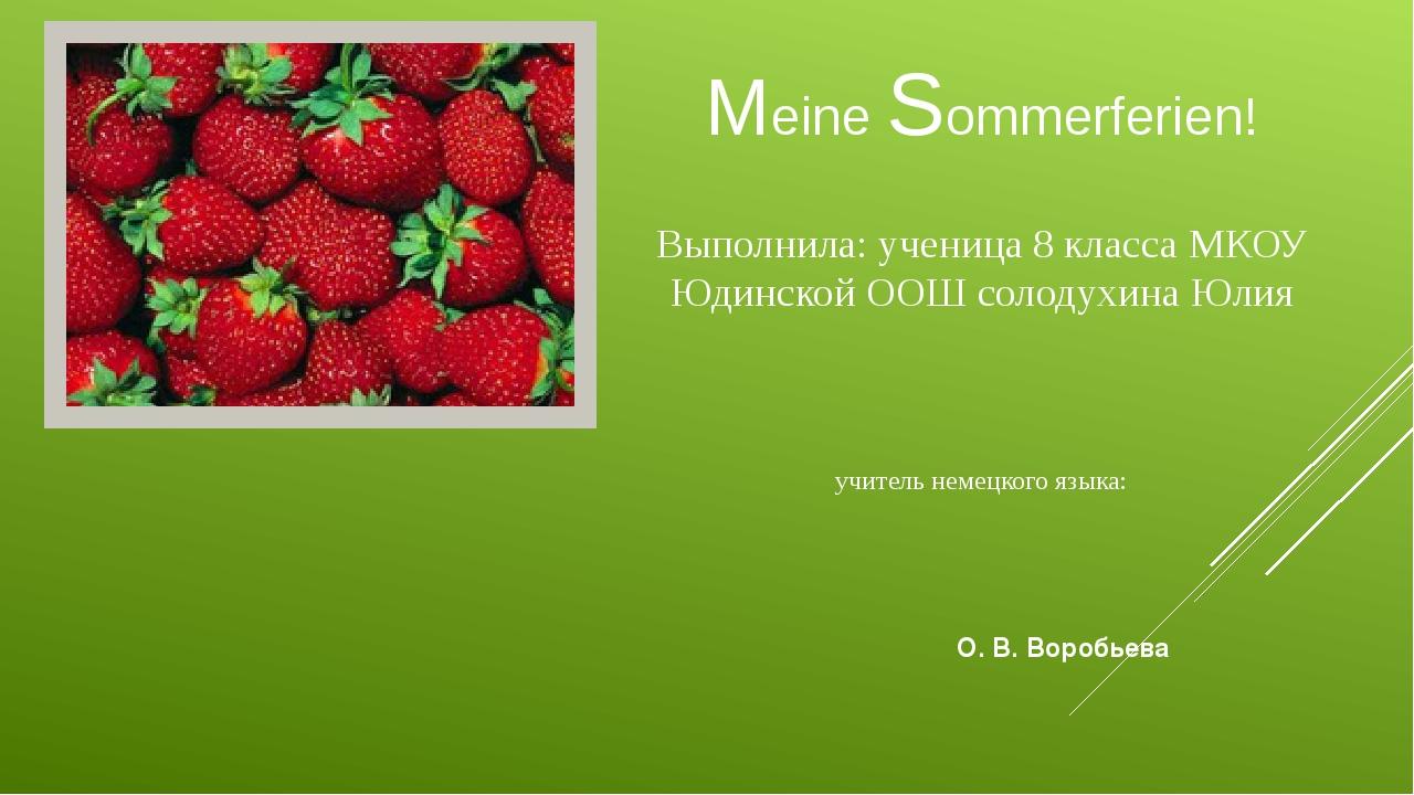 Meine Sommerferien! Выполнила: ученица 8 класса МКОУ Юдинской ООШ солодухина...