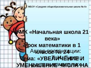 УМК «Начальная школа 21 века» Урок математики в 1 классе № 24 Тема: «УВЕЛИЧЕ