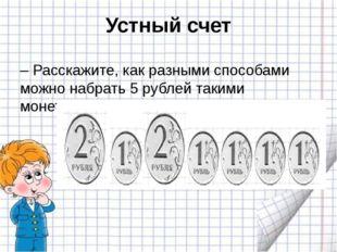 Устный счет – Расскажите, как разными способами можно набрать 5 рублей такими