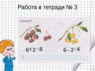 Работа в тетради № 3 6 + 2 8 6 - 2 4