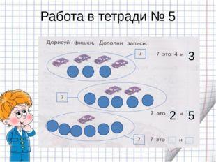 Работа в тетради № 5 3 2 5