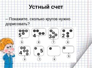 Устный счет – Покажите, сколько кругов нужно дорисовать? 5 4 3 2 4 5