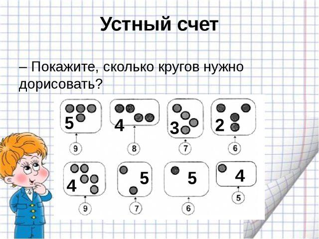 Устный счет – Покажите, сколько кругов нужно дорисовать? 5 4 3 2 4 5 5 4