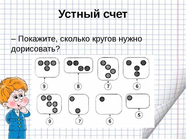 Устный счет – Покажите, сколько кругов нужно дорисовать?