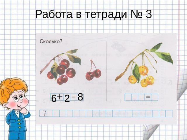 Работа в тетради № 3 6 + 2 8