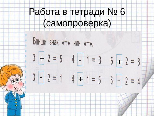 Работа в тетради № 6 (самопроверка) + - + - + -