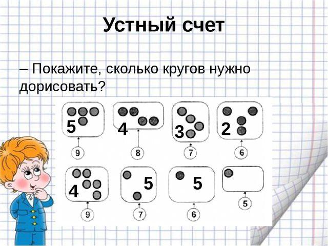 Устный счет – Покажите, сколько кругов нужно дорисовать? 5 4 3 2 4 5 5