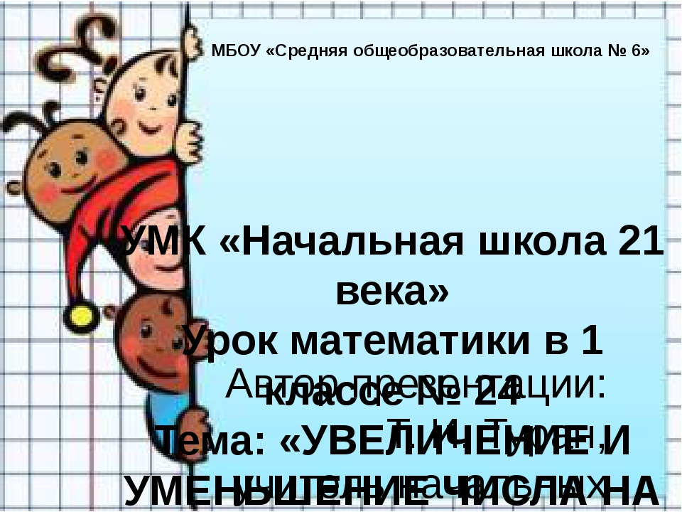 УМК «Начальная школа 21 века» Урок математики в 1 классе № 24 Тема: «УВЕЛИЧЕ...