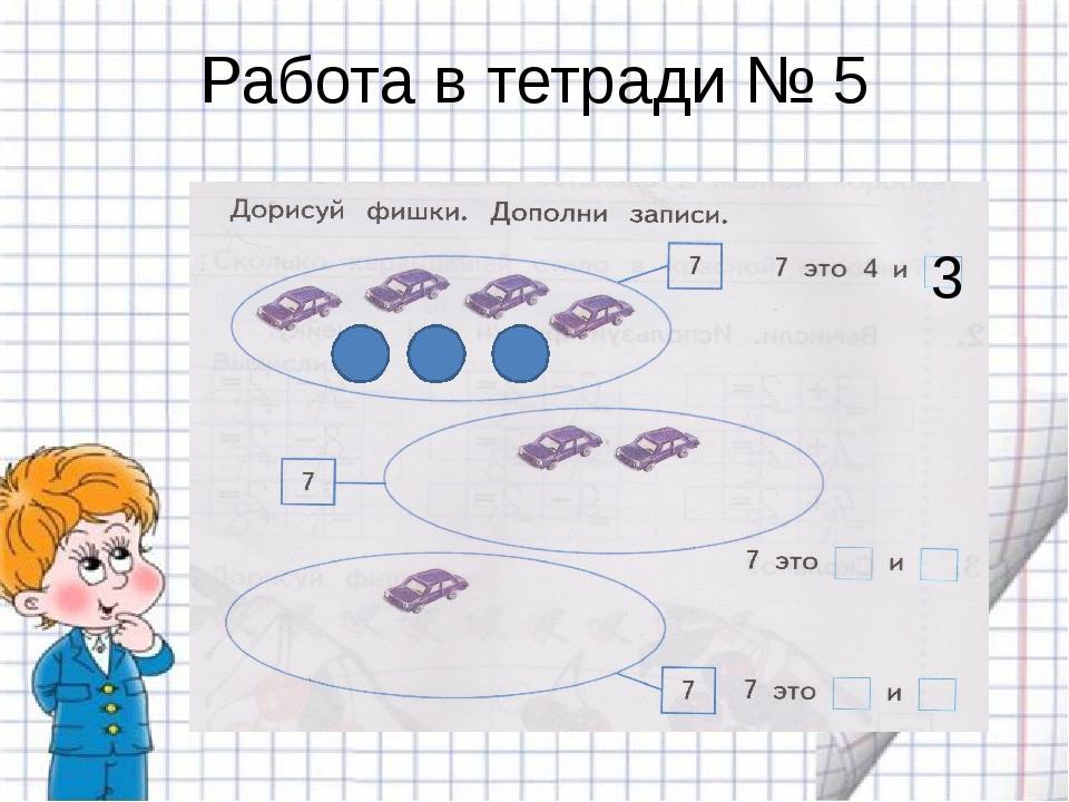 Работа в тетради № 5 3