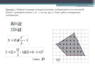 Пример 1. Найдите площадь четырехугольника, изображенного на клетчатой бумаге